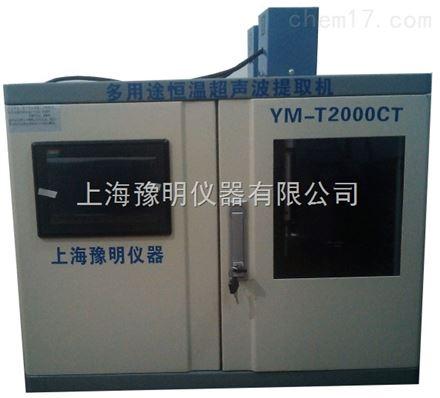 多用途恒温超声波提取机YM-T2000CT