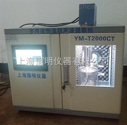 多用途恒温超声波提取YM-T2000CY