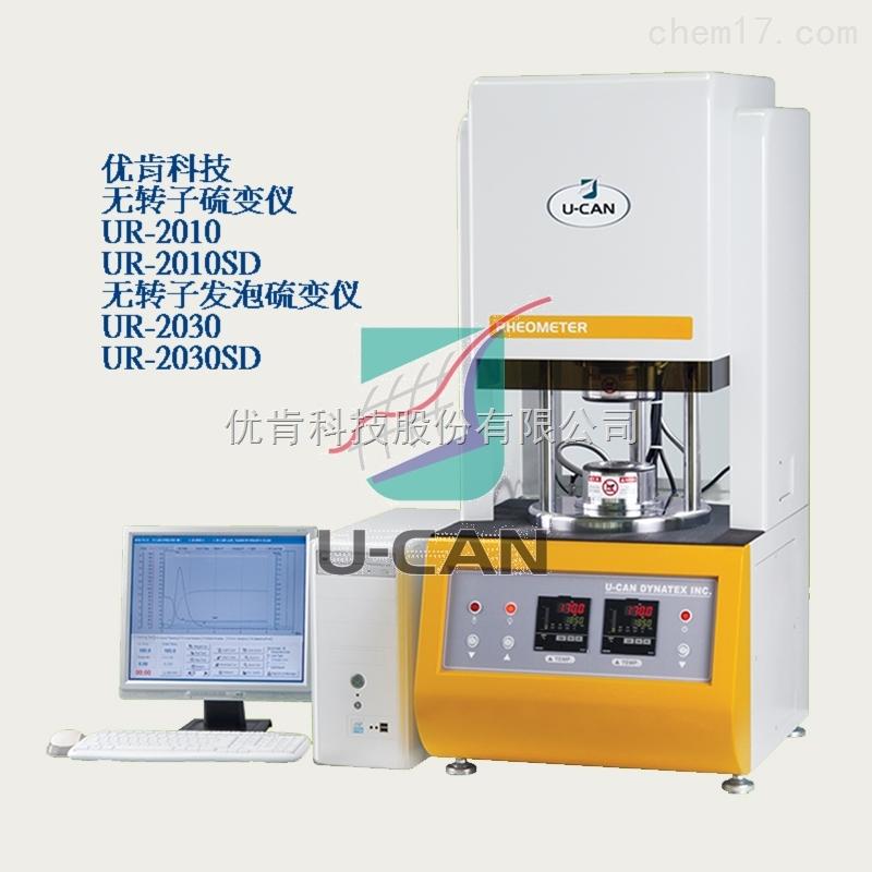 UR-2030SD-优肯 育肯发泡无转子硫化仪
