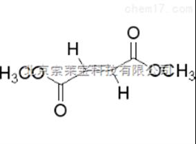 标准品富马酸二甲酯