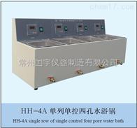 HH-4A單列單控四孔水浴鍋