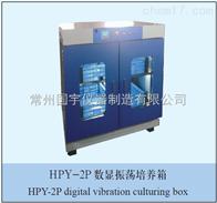 HPY-2P數顯振蕩培養箱