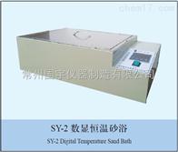 SY-2數顯恒溫沙浴