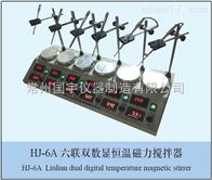 HJ-6AS六聯雙數顯恒溫磁力攪拌器