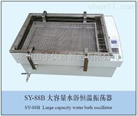 SY-88B大容量水浴恒溫振蕩器