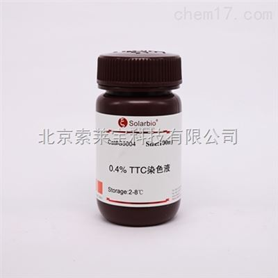 2百分之TTC染色液 G3005