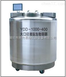 海爾大口徑不鏽鋼液氮罐,大型海鮮液氮罐