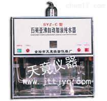 SYZ-C石英亚沸自动加液蒸馏水器