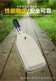 供应山西太原大同正品标智GM1362数字工业高精度数显温湿度计高灵敏温湿表价格