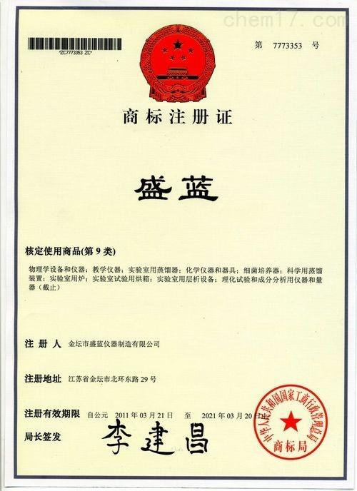 商標注冊證(盛藍)