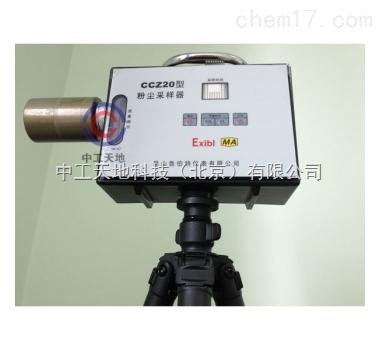 CCZ20CCZ20矿用粉尘采样器