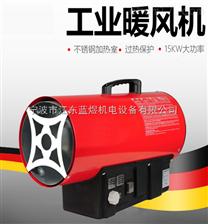 LY-D50大功率燃气暖风机,烘干抽湿热风机厂家