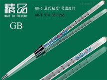 GB-6恩氏黏度1號溫度計