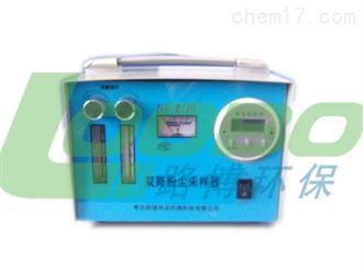 DS-21BI路博自主研发生产DS-21BI 型全粉尘采样器