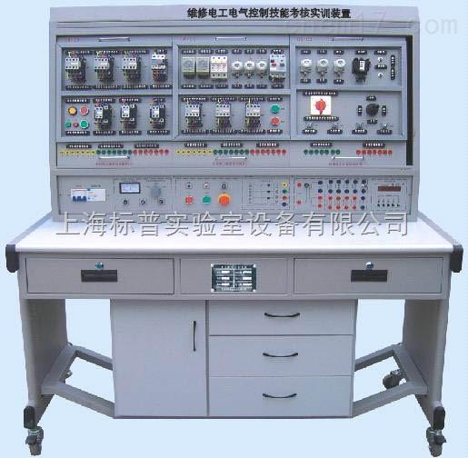 维修电工电气控制技能实训考核装置|维修电工技能实训考核装置