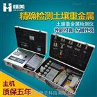 恒美HM-ZSB土壤重金属测定仪厂家