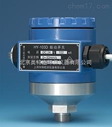 HY-103EEX测振仪厂家,在线固定振动监测仪厂家