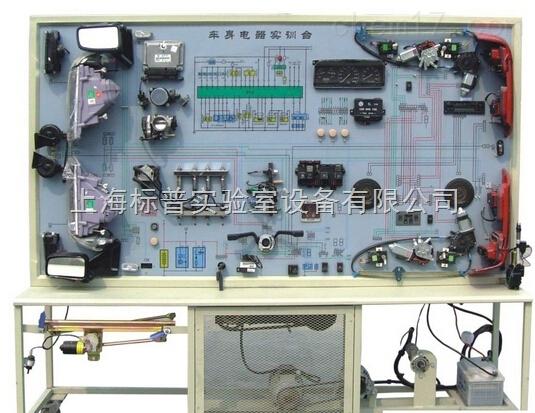 别克君威3.0L车身电器系统实训台(基本型)|汽车全车电器实训设备