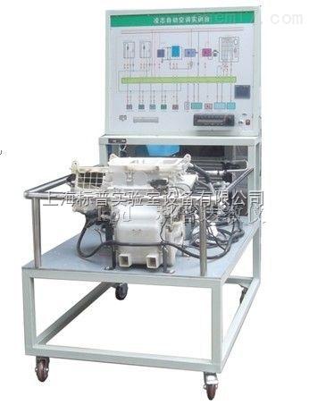 丰田自动空调系统实训台|汽车空调系统实训台