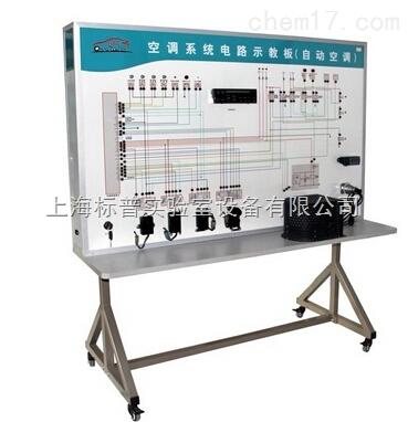 丰田卡罗拉1.8L汽车自动空调电路系统示教板|汽车空调系统实训台