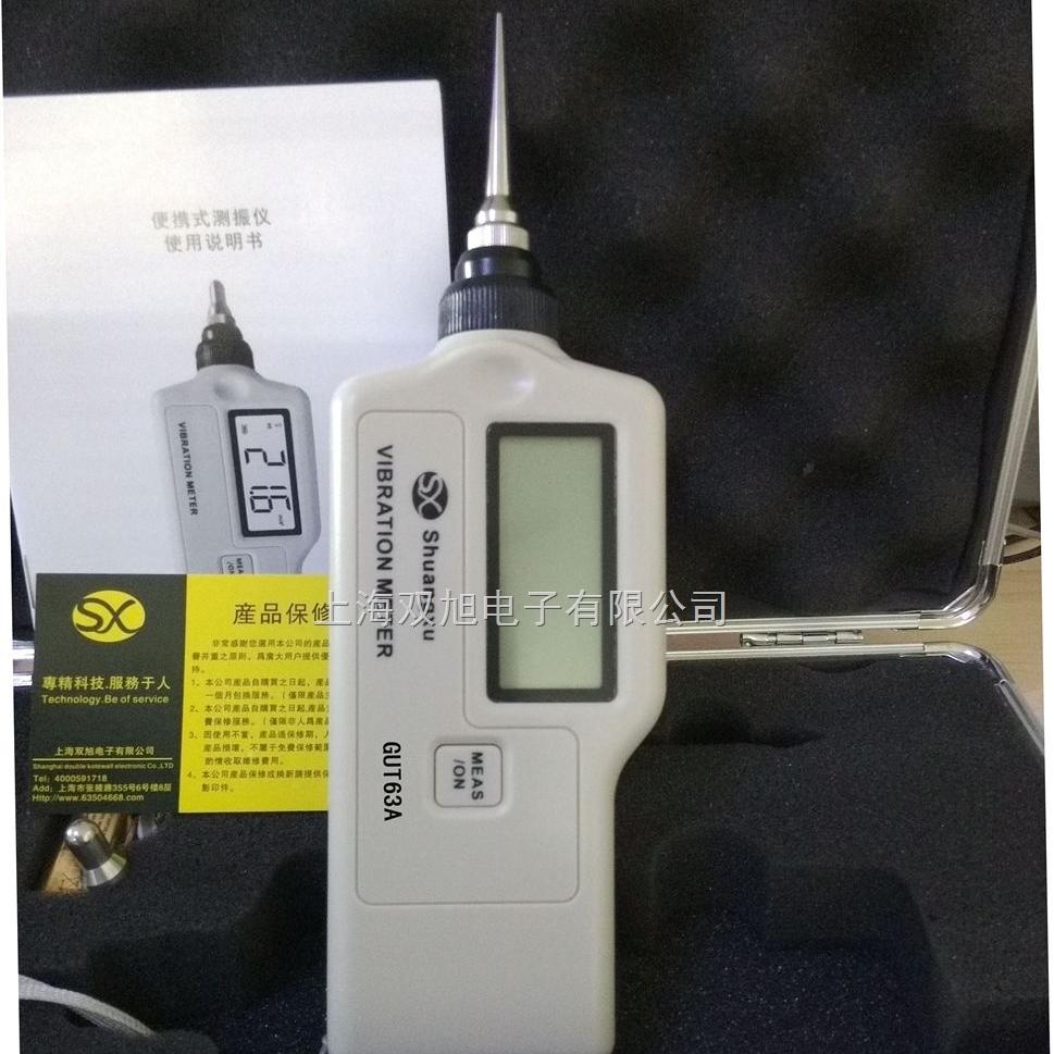 GUT63A机械振动仪GUT-63A数字测振仪