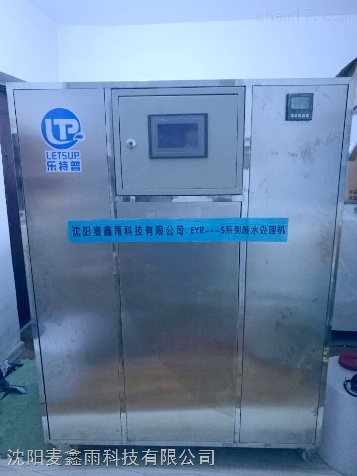 沈阳学校实验室污水处理设备