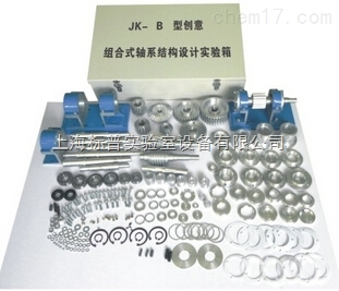 铝制连杆组合机构实验箱|机械原理机械设计综合实验装置