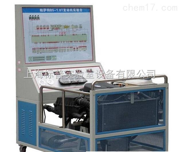 帕萨特B5(1.8T)电控发动机实训台|汽车发动机实训装置