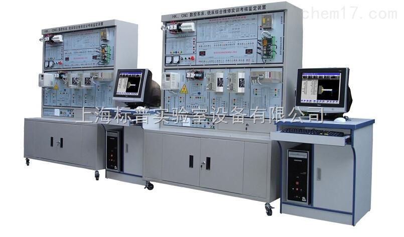 数控车/铣床综合智能实训考核实验台|数控机床综合实训考核系列