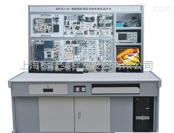 创新型检测及控制实验实训平台|工业自动化实训装置