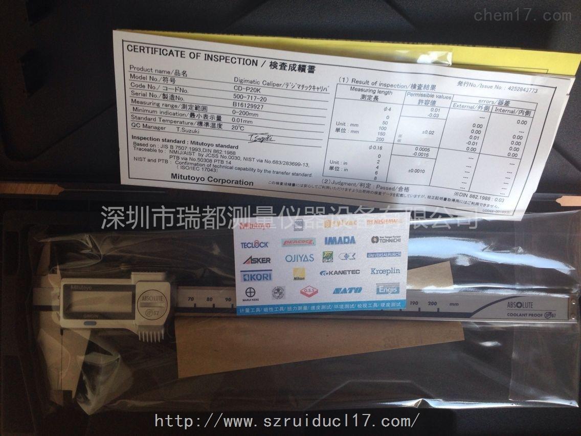 日本原装三丰MITUTOYO数显防冷却液卡尺500-717-20