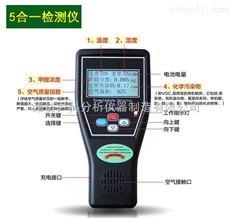 便携式空气质量测试仪
