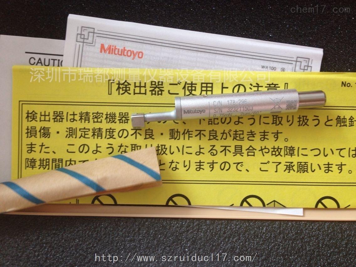 日本三丰MITUTOYO粗糙度仪SJ-210原装测针178-296