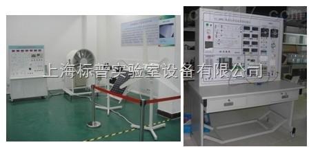 小型风力发电教学实验平台 风力发电技术及应用实训装置