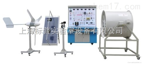 风光互补发电系统教学实验实训装置(并网) 风力发电技术及应用实训装置