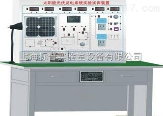 太阳能光伏发电实验系统平台|太阳能技术及应用实训装置