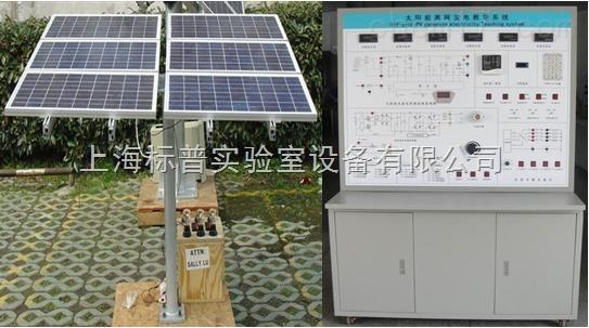 太阳能光伏发电应用实验平台|太阳能技术及应用实训装置