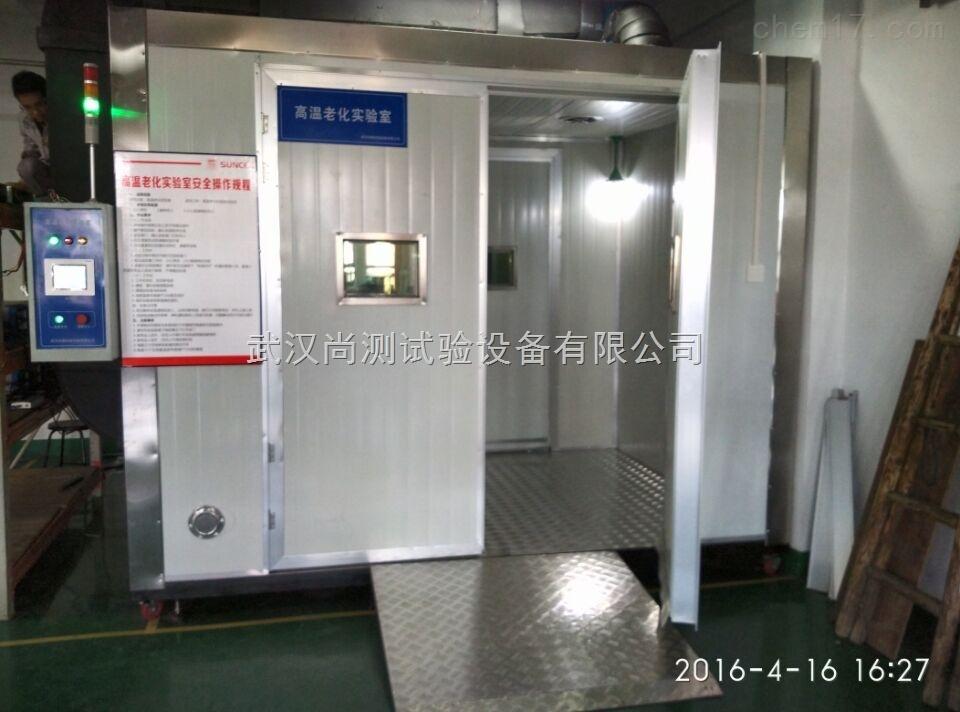 武汉高温老化室
