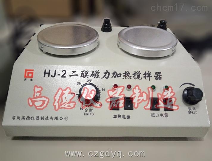 二联磁力加热搅拌器