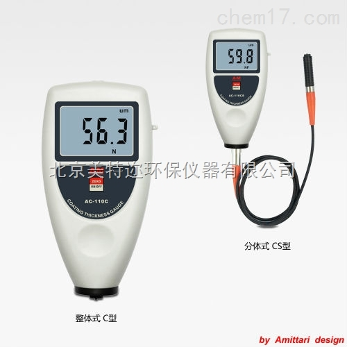 AC-110C一体式涂层测厚仪 AC-110CS分体式涂层测厚仪