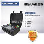 GHR2020S直流电阻测试仪