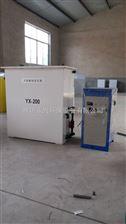YX厂家生产直销 次氯酸钠发生器   成本低