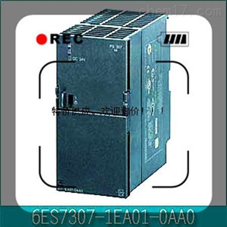 6es7307-1ea01-0aa0 德国西门子全系列总代理