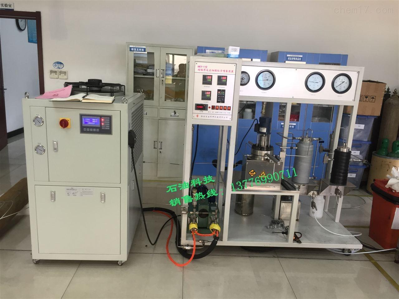 超临界反应细微粒子喷雾装置