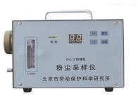IFC-2北京劳保所防爆粉尘采样器/ 粉尘采样器/采样仪