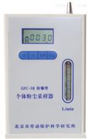 GFC-5B北京劳保所防爆个体粉尘采样器