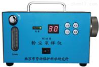 FC-1A/ 1B型北京劳保所粉尘采样仪粉尘采样器