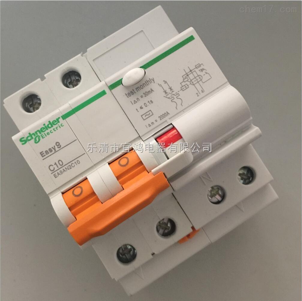 施耐德小型断路器Easy9-2PC10A Vigi带漏电保护器1-63A 30MA  施耐德小型断路器Easy9-2PC10A Vigi带漏电保护器1-63A 30MA 一:EA9漏电保护断路器 品牌:施耐德电气. 型号:EA9AN、EA9A45、EA9C45. 极数:1P、2P、3P、4P. 额定电流:6-63A. 三保电气,为您提供高质量的电气产品! 主要经营品牌有:常熟开关,施耐德电气, ABB,上海人民,TCL工业电器,天水二一三等塑壳断路器、小型断路器、漏电断路器、断路器附件、交流接触器、继电器