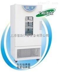 BPMJ-70F霉菌培养箱