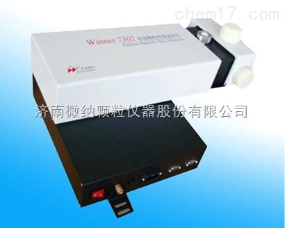 济南微纳Winner7302在线颗粒粒度监测仪 在线粒度仪